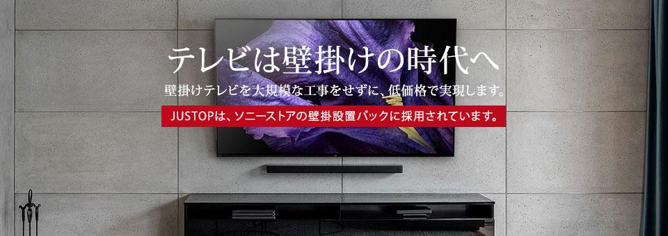 テレビは壁掛けの時代へ ─ フラットテレビの壁掛けを、大規模工事なし・低価格で実現します。「JUSTOP」はソニーストアの壁掛け設置パックに採用されています。